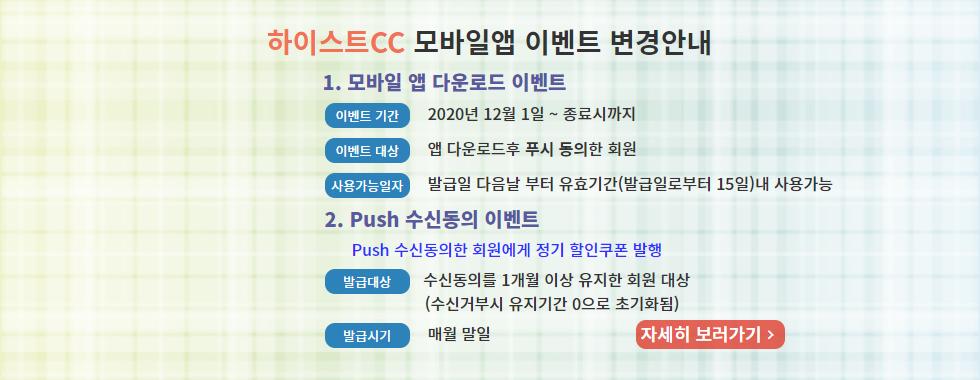 하이스트CC 모바일앱 이벤트 변경안내