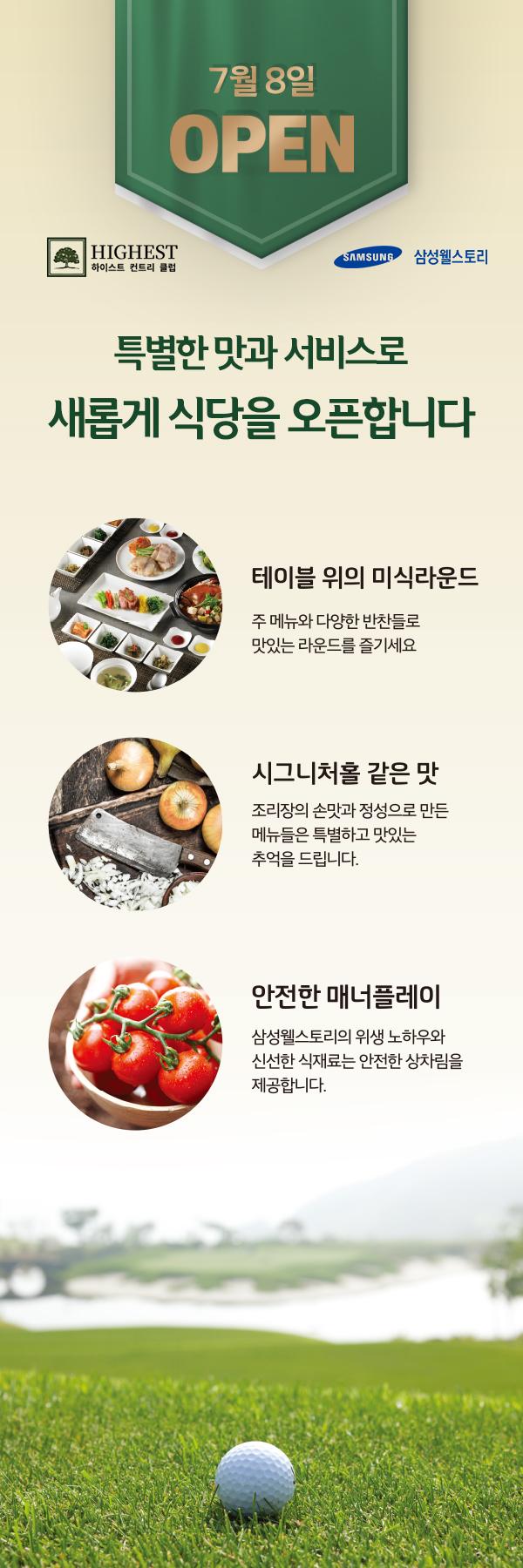 7월 8일 새로운 식당 OPEN!!